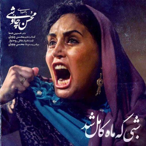 دانلود موزیک جدید محسن چاوشی شبی که ماه کامل شد