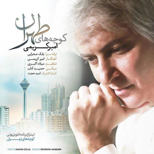 دانلود موزیک جدید امیر کریمی کوچه های طهران