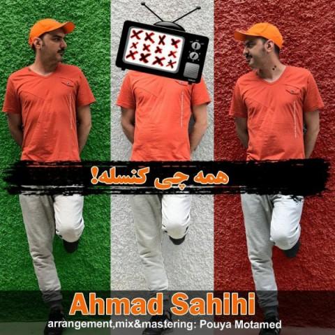 دانلود موزیک جدید احمد صحیحی همه چی کنسله