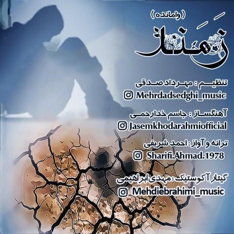 دانلود موزیک جدید احمد شریفی زمند