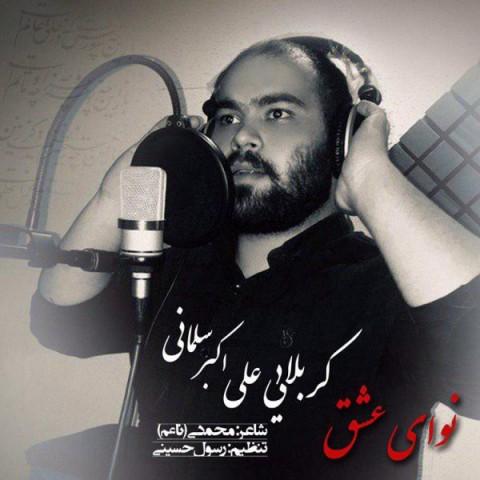 دانلود موزیک جدید علی اکبر سلمانی نوای عشق