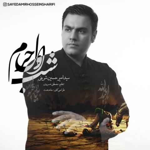 دانلود موزیک جدید امیر حسین شریفی شب اول حرم