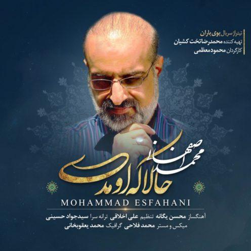دانلود موزیک جدید محمد اصفهانی حالا که اومدی