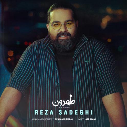 دانلود موزیک جدید رضا صادقی تهرون
