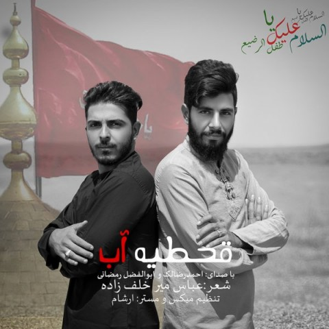 دانلود موزیک جدید احمدرضا لک و ابوالفضل رمضانی قحطیه آب
