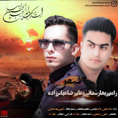 دانلود موزیک جدید رامین بهارستانی و علیرضا عباس زاده سفر
