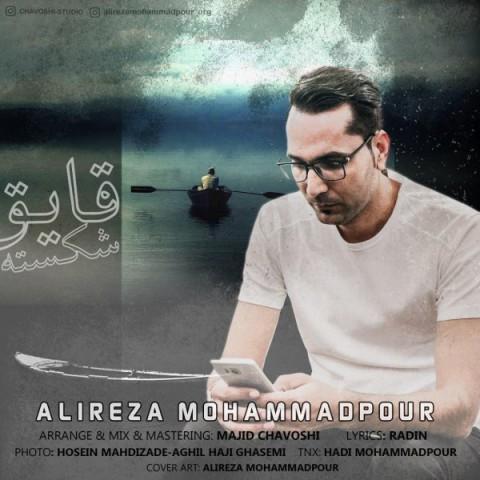 دانلود موزیک جدید علیرضا محمدپور قایق شکسته