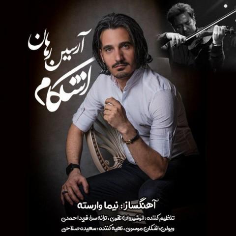 دانلود موزیک جدید اشکام آرسین رهان