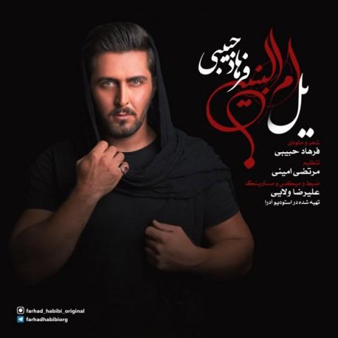 دانلود موزیک جدید فرهاد حبیبی یل ام البنین