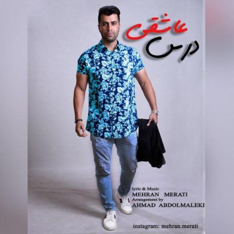دانلود موزیک جدید مهران مرآتی درس عاشقی