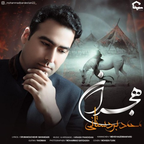 دانلود موزیک جدید محمد بردستانی هجران