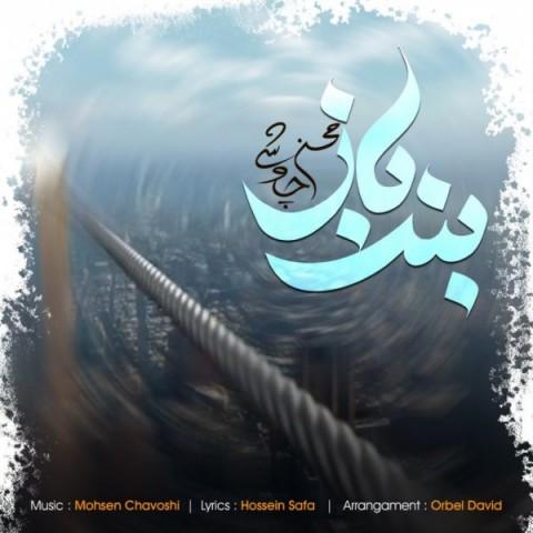 دانلود موزیک جدید محسن چاوشی بند باز