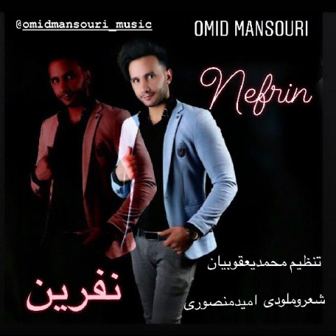 دانلود موزیک جدید امید منصوری نفرین