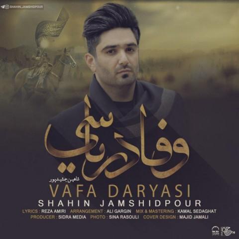 دانلود موزیک جدید شاهین جمشیدپور وفا دریاسی