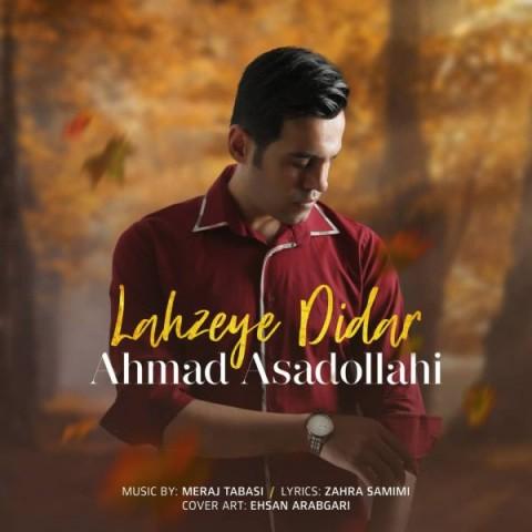 دانلود موزیک جدید احمد اسدالهی لحظه دیدار