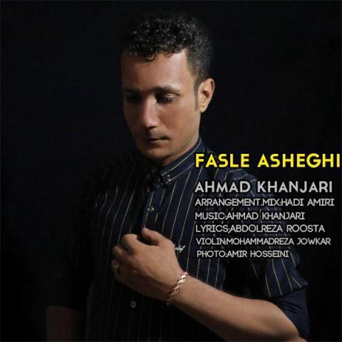 دانلود موزیک جدید احمد خنجری فصل عاشقی