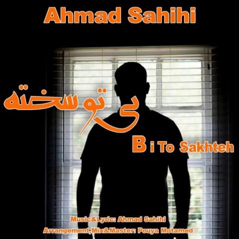 دانلود موزیک جدید احمد صحیحی بی تو سخته