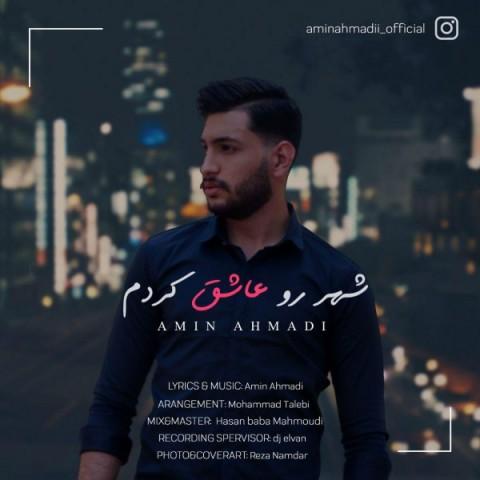 دانلود موزیک جدید امین احمدی شهر رو عاشق کردم