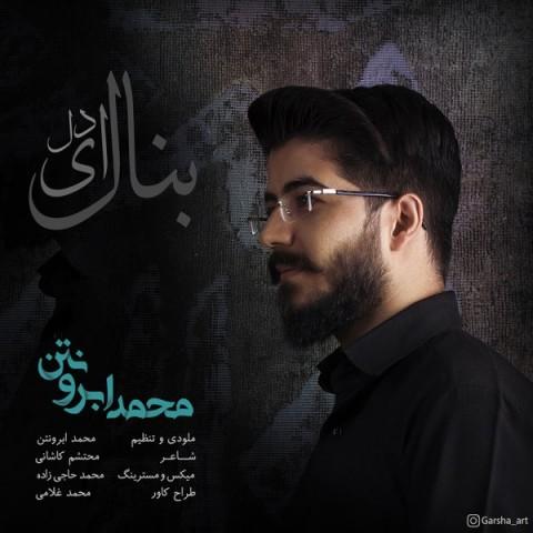 دانلود موزیک جدید محمد ابرونتن بنال ای دل