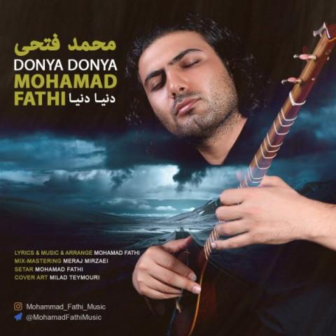دانلود موزیک جدید محمد فتحی دنیا دنیا