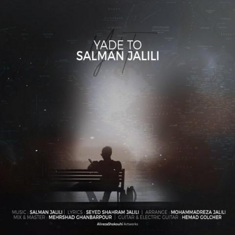 دانلود موزیک جدید سلمان جلیلی یاد تو