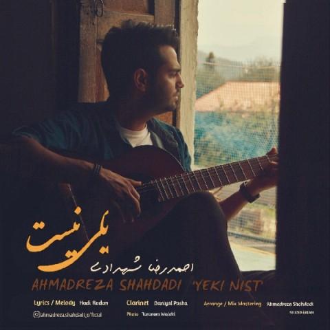 دانلود موزیک جدید احمدرضا شهدادی یکی نیست