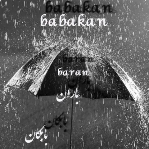 دانلود موزیک جدید بابکان باران