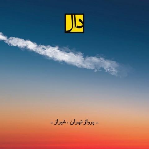 دانلود موزیک جدید گروه دال پرواز تهران شیراز