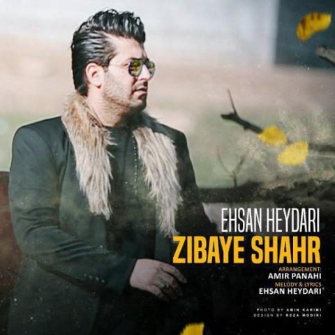 دانلود موزیک جدید احسان حیدری زیبای شهر