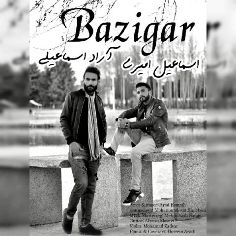 دانلود موزیک جدید اسماعیل امیری و آراد اسماعیلی بازیگر