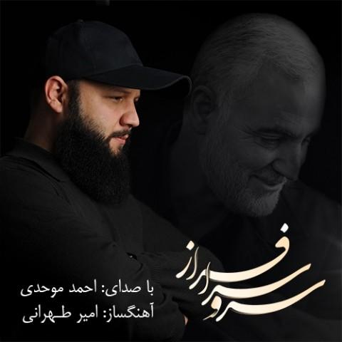 دانلود موزیک جدید احمد موحدی سرو سر افراز
