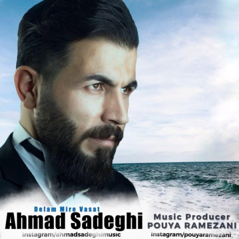 دانلود موزیک جدید احمد صادقی دلم میره واست