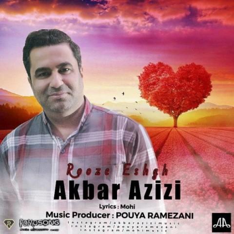 دانلود موزیک جدید اکبر عزیزی روز عشق