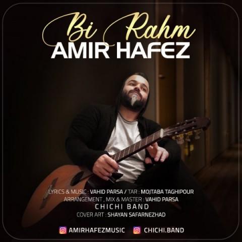 دانلود موزیک جدید امیر حافظ بی رحم