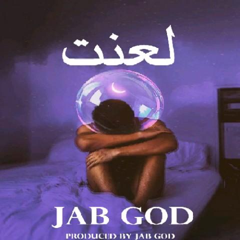 دانلود موزیک جدید Jab God لعنت Jab God - Lanat + متن ترانه لعنت از