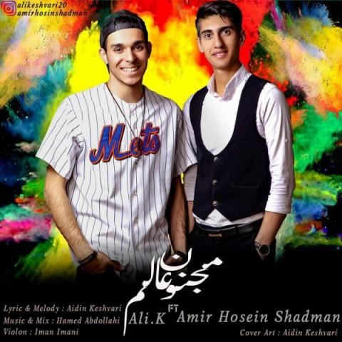 دانلود موزیک جدید امیرحسین شادمان و Ali.K مجنون عالم Amir Hosein Shadman & Ali.