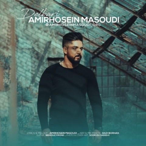 دانلود موزیک جدید امیر حسین مسعودی دلبری