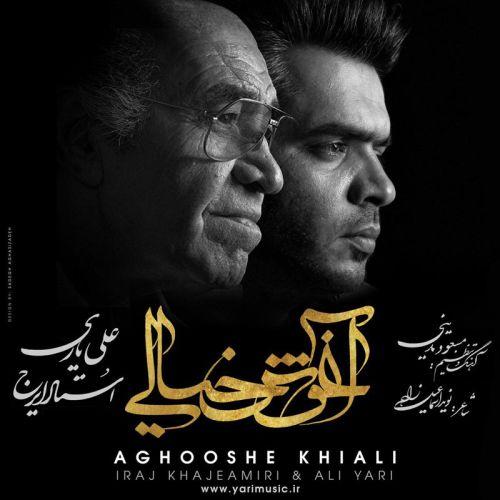 دانلود موزیک جدید ایرج خواجه امیری و علی یاری آغوش خیالی