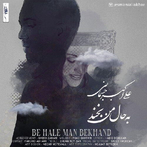 دانلود موزیک جدید علی اکبر جسمانی به حال من بخند