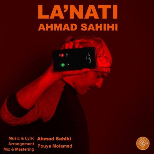 دانلود موزیک جدید احمد صحیحی لعنتی