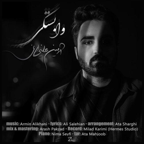 دانلود موزیک جدید آرمین علیخانی وابستگی