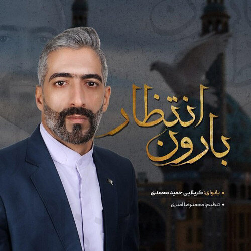 دانلود موزیک جدید حمید محمدی بارون انتظار