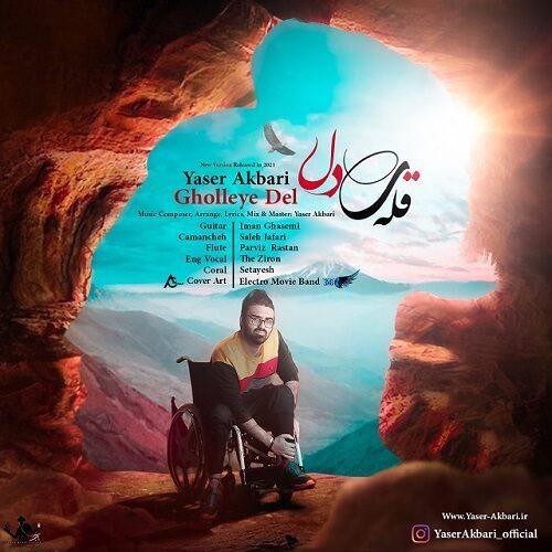 دانلود موزیک جدید یاسر اکبری قله ی دل
