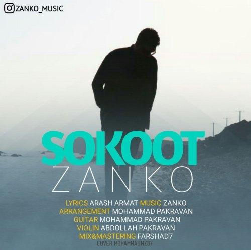 دانلود موزیک جدید زانکو سکوت