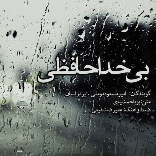 دانلود موزیک جدید مسعود مومنی بی خداحافظی