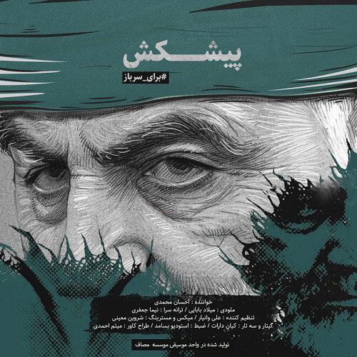 دانلود موزیک جدید احسان محمدی پیشکش