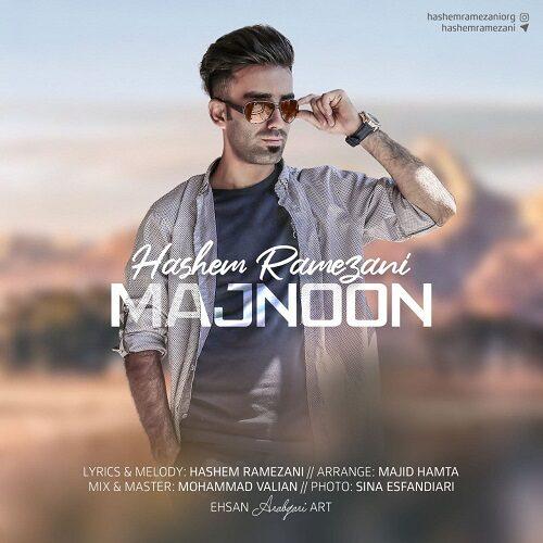دانلود موزیک جدید هاشم رمضانی مجنون