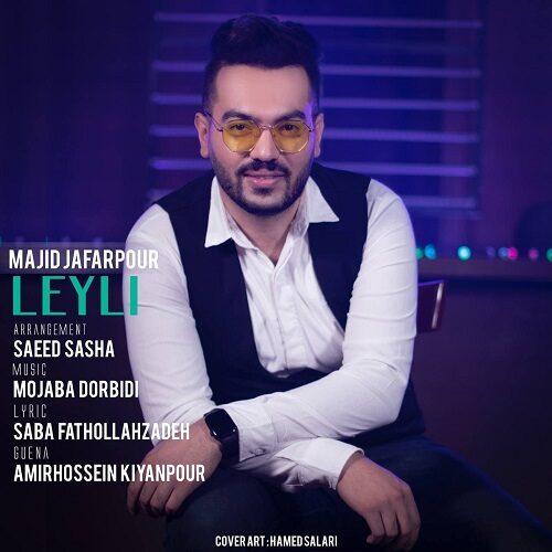 دانلود موزیک جدید مجید جعفر پور لیلى