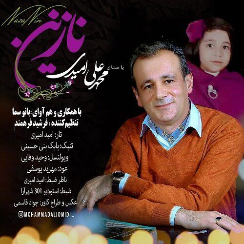 دانلود موزیک جدید محمد علی امیدی نازنین