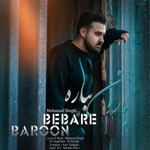دانلود موزیک جدید محمد شوقی بارون بباره